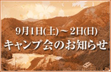 【8/31追記】キャンプ会のお知らせ