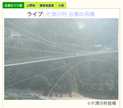 谷瀬の吊橋ライブカメラ