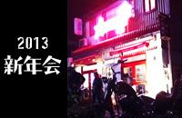★新年会のお知らせ★