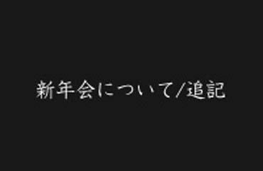 新年会について/追記