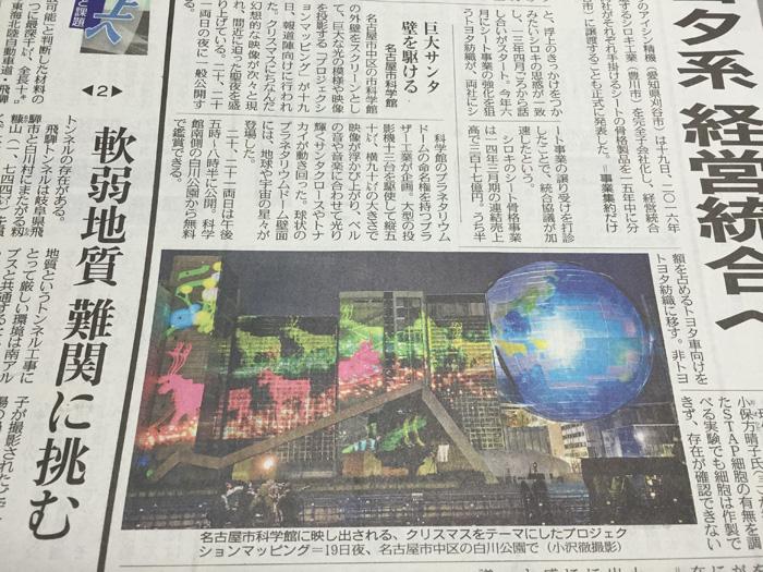 名古屋市科学館プロジェクションマッピング