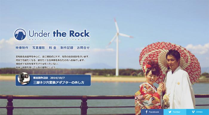 Under the Rock -アンダー ザ ロック-