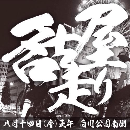 2015名古屋走り