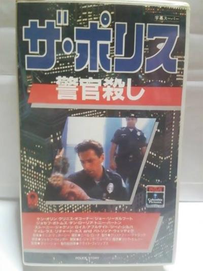 基幹バスと警察