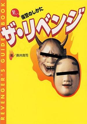 キャンプ会・リベンジ