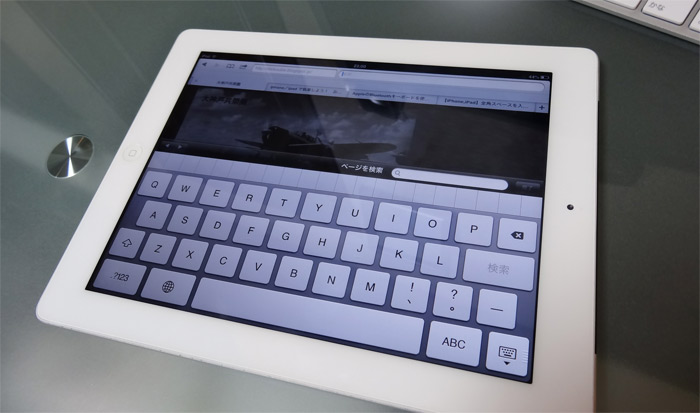 iPadと無線キーボード