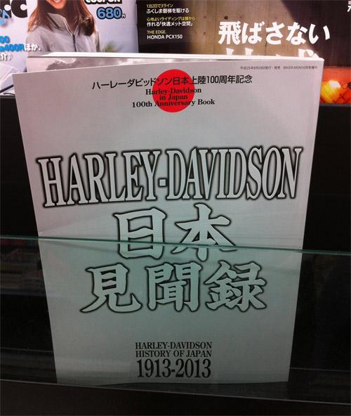 ハーレーダビッドソン 日本見聞録