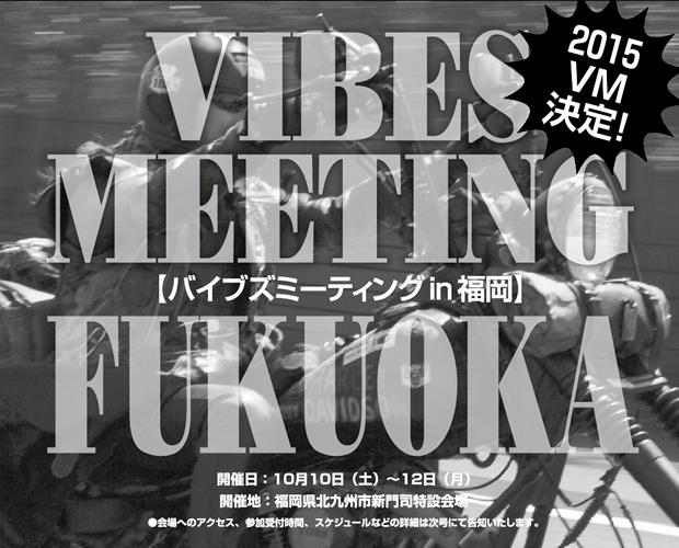 2015バイブスミーティング福岡
