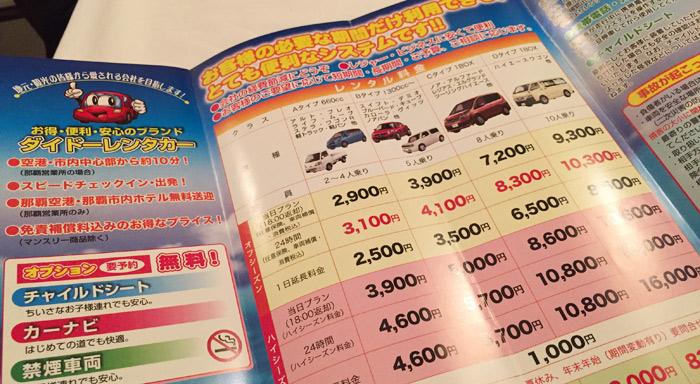okinawa5_38
