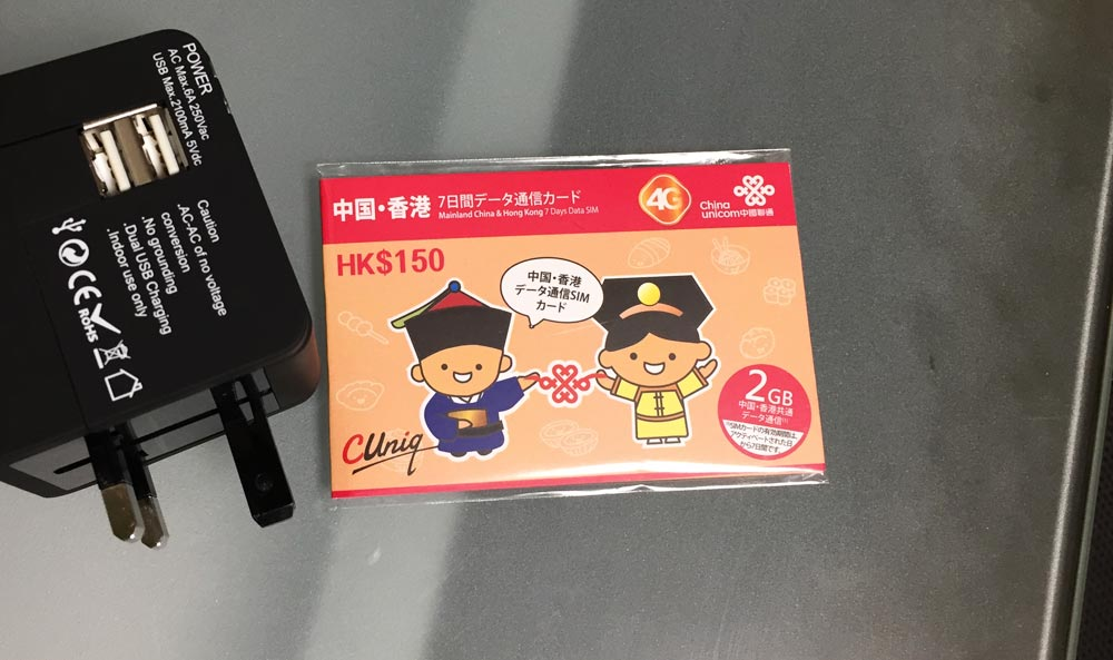 香港SIMカード
