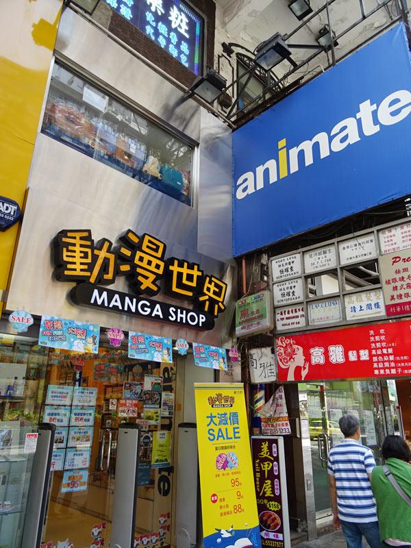 香港アニメイト