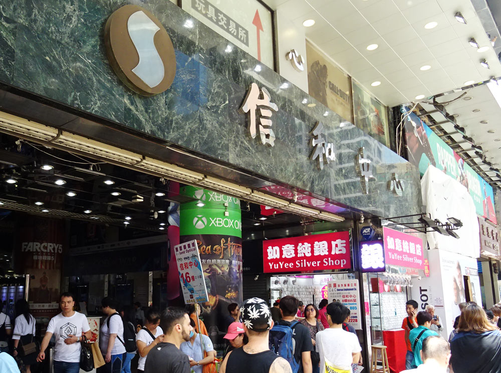 香港の中野ブロードウェイ