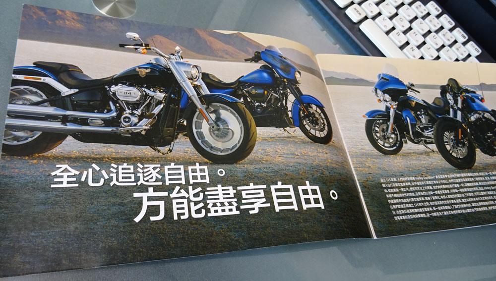 ハーレー中国語カタログ