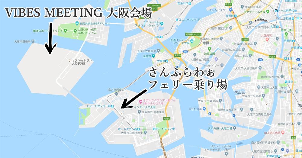 バイブズミーティング大阪2018