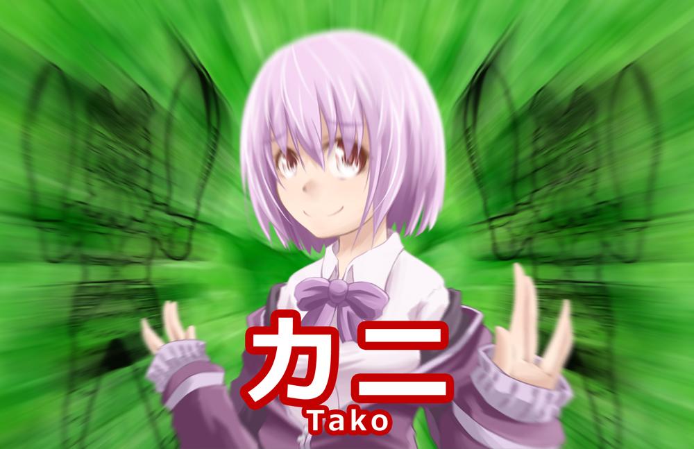 ウニ タコ カニ画像