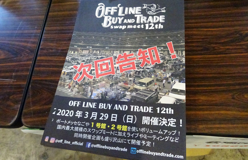 OFF LINE BUY&TRADE 11th