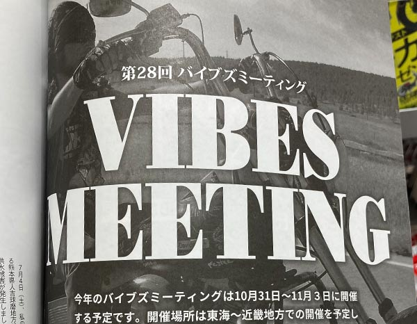 バイブスミーティング2020 開催地
