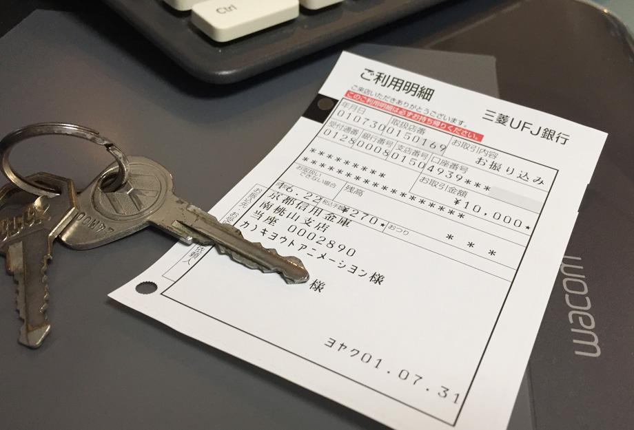 京都アニメーション寄付