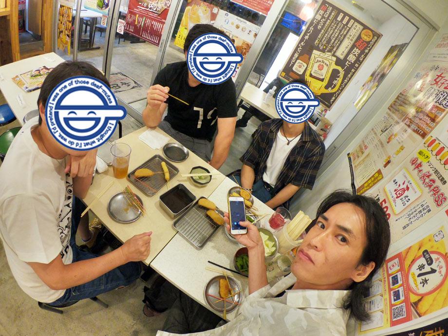 大須 串カツ田中