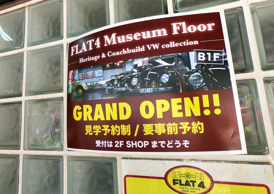FLAT4 東京