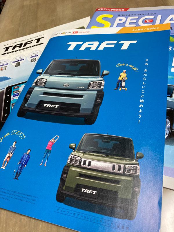 TAFTパンフレット