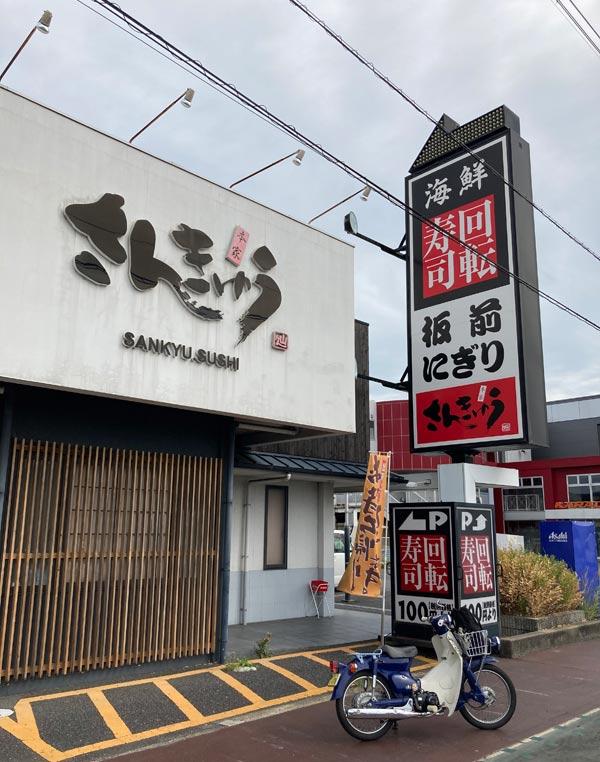 寿司のさんきゅう