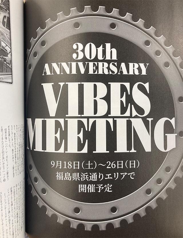 バイブスミーティング2021