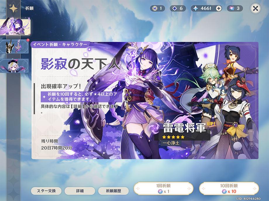 原神 バージョン2.1